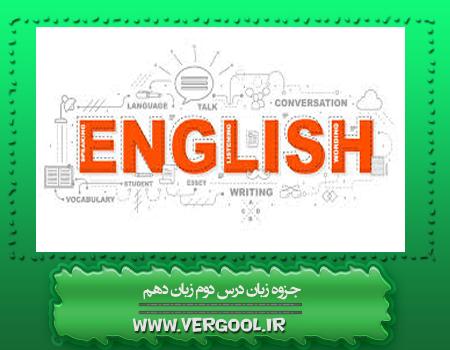 جزوه زبان درس دوم زبان دهم
