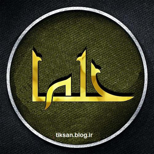 لوگوی جدید اسم حلما