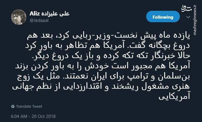نظر علی علیزاده درباره قتل خاشقجی