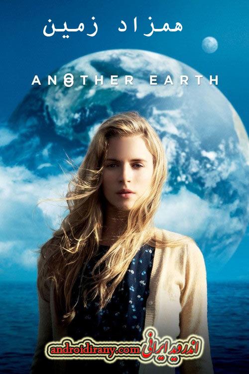 دانلود دوبله فارسی فیلم همزاد زمین Another Earth 2011
