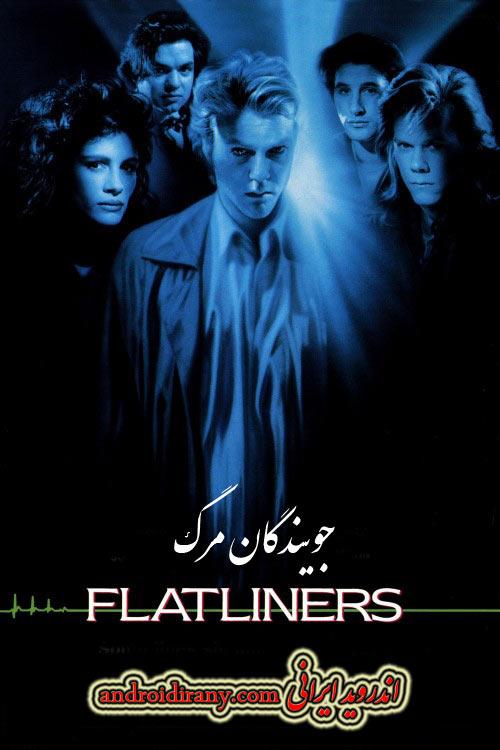 دانلود دوبله فارسی فیلم جویندگان مرگ Flatliners 1990