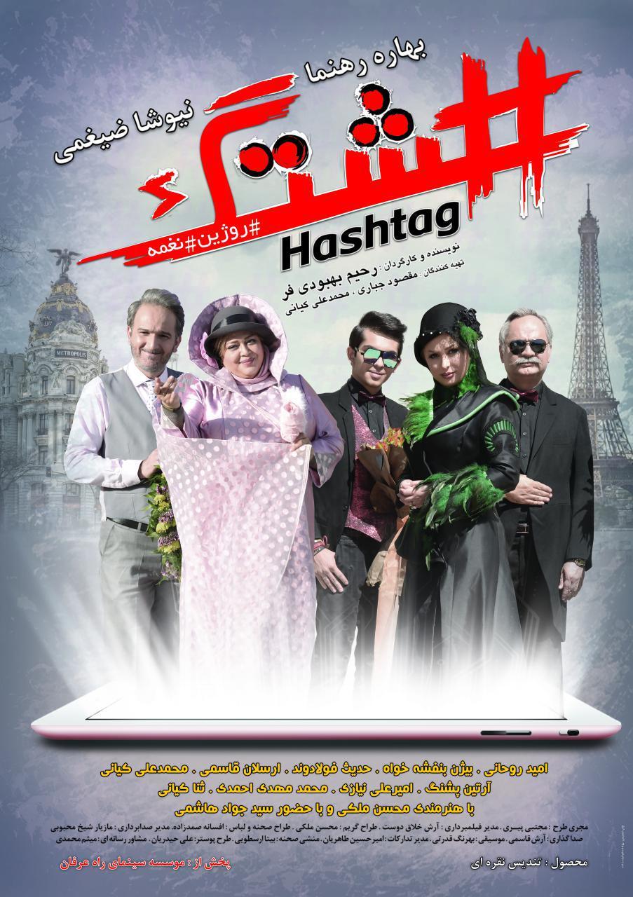 فیلم ایرانی هشتگ