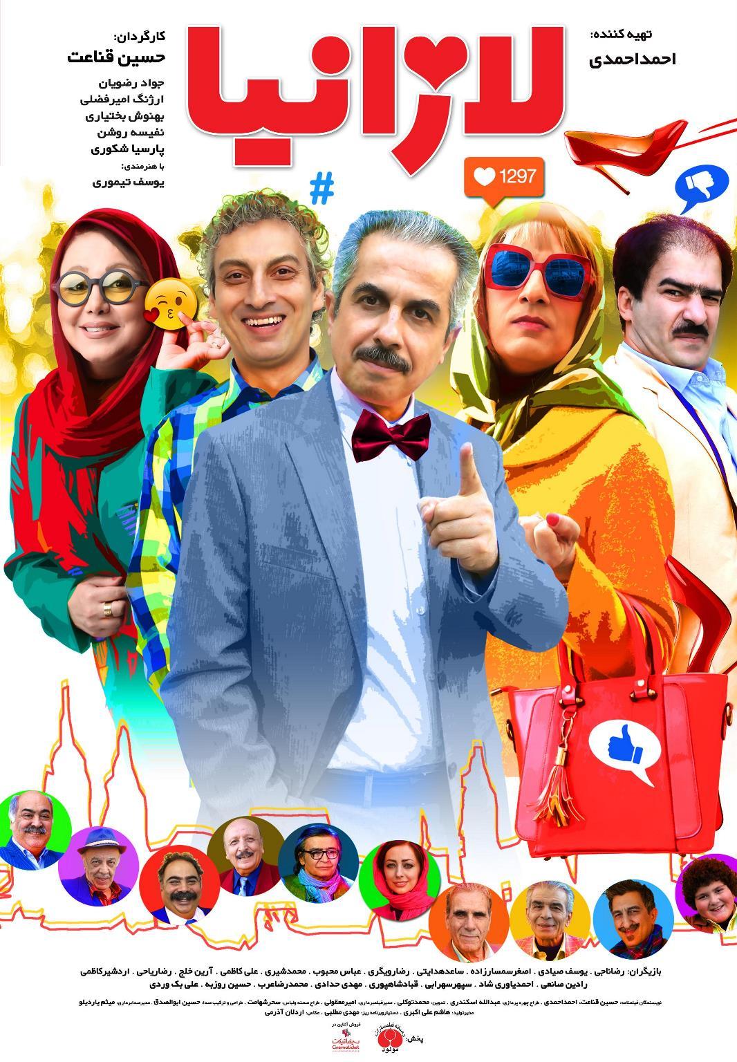 فیلم ایرانی لازانیا