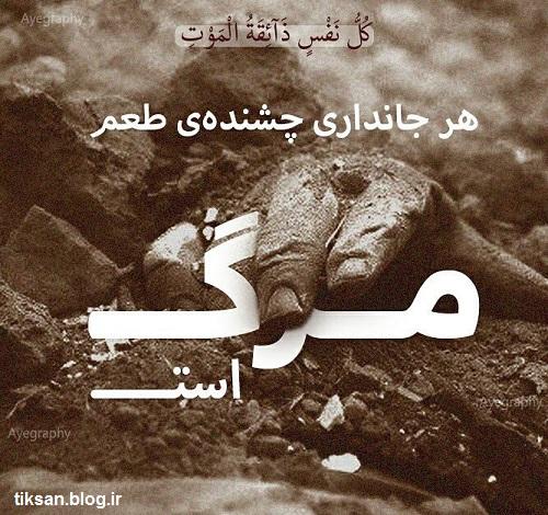 عکس نوشته درباره قیامت برای پروفایل