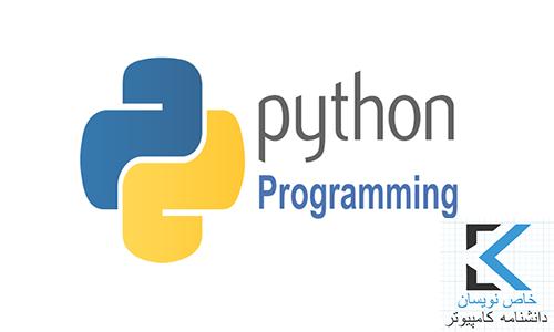 Python Tutorial|آموزش زبان پایتون