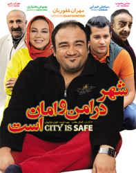 فیلم شهر در امن و امان است