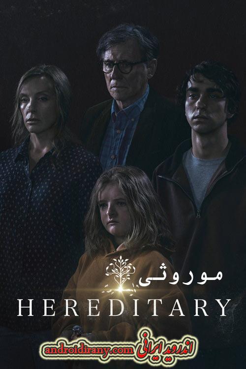 دانلود دوبله فارسی فیلم موروثی Hereditary 2018