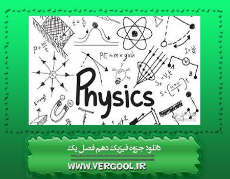 دانلود جزوه فیزیک دهم فصل یک