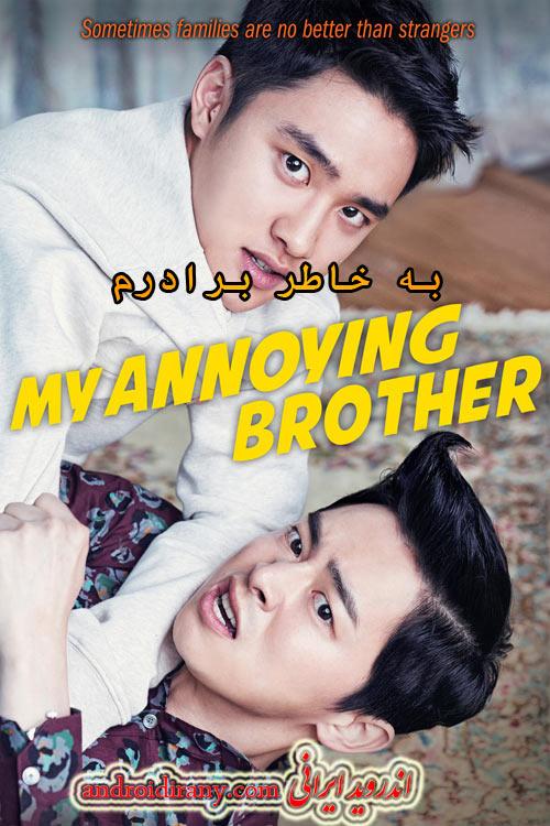 دانلود دوبله فارسی فیلم به خاطر برادرم My Annoying Brother 2016