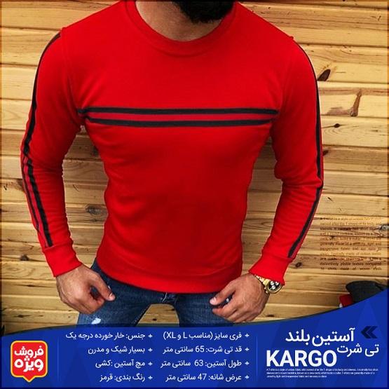 خرید تی شرت آستین بلند Kargo