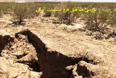 دانلود فایل پاورپوینت بررسی و تحلیل مناطق فرونشست ایران