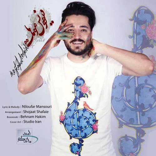 آهنگ جدید مجتبی دربیدی به نام دیوونس موهات
