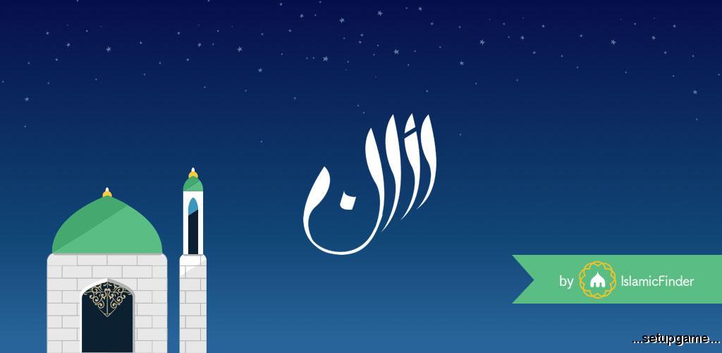 دانلود Athan - Prayer Times Full 5.6.1 - پلت فرم کامل و جامع مسلمانان اندروید