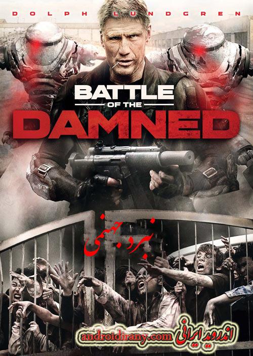 دانلود دوبله فارسی فیلم نبرد جهنمی Battle of the Damned 2013