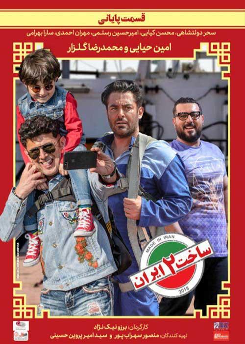 قسمت بیست و دوم سریال ساخت ایران