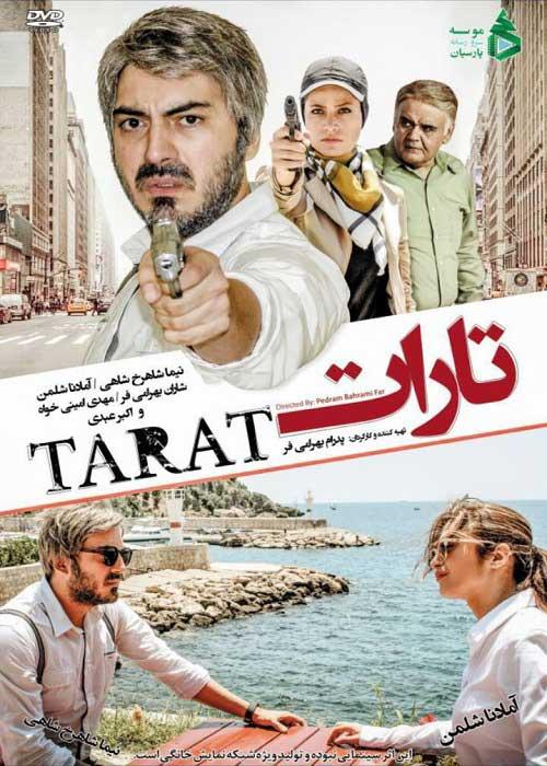 فیلم تارات