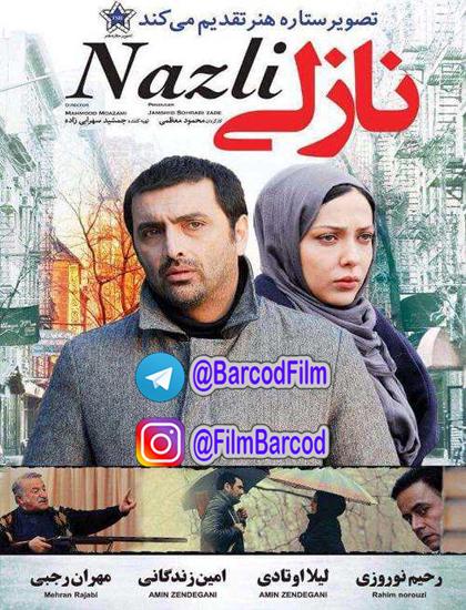 دانلود فیلم ایرانی نازلی