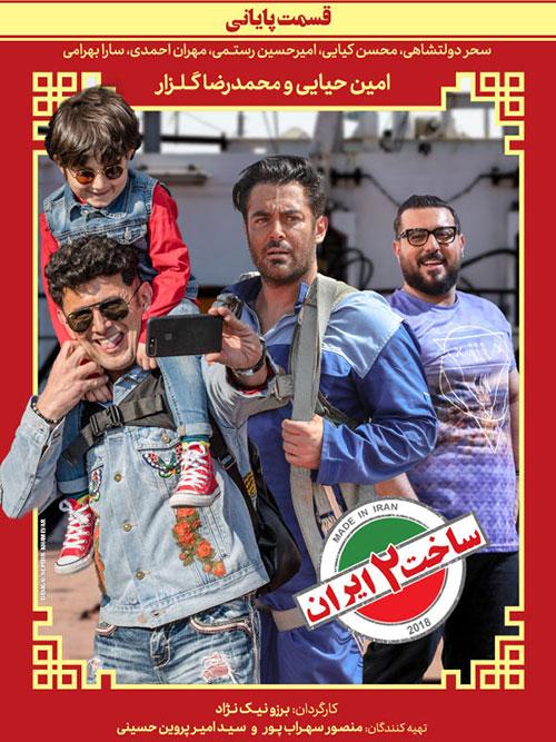 قسمت آخر سریال ساخت ایران 2