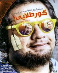 فیلم گور طلایی