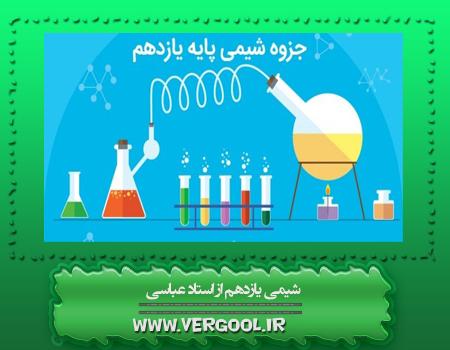 جزوه شیمی یازدهم استاد عباسی