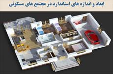دانلود پاورپوبنت ابعاد و اندازه های استاندارد فضاها در مجتمع های مسکونی