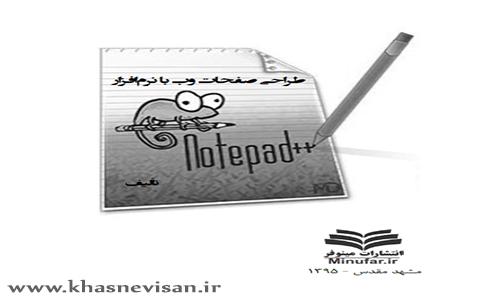 دانلود کتاب طراحی صفحات وب با ++Notepad