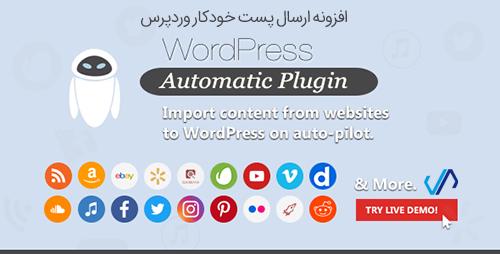 افزونه ارسال پست خودکار WordPress Automatic Plugin وردپرس نسخه ۳٫۴۰٫۰