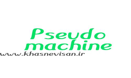 P-machine|ماشین P