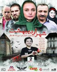 فیلم شهر اردبیهشت
