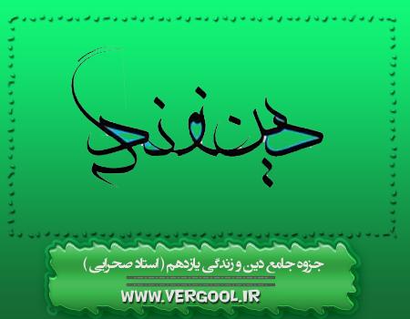 جزوه جامع دین و زندگی یازدهم ( استاد صحرایی )