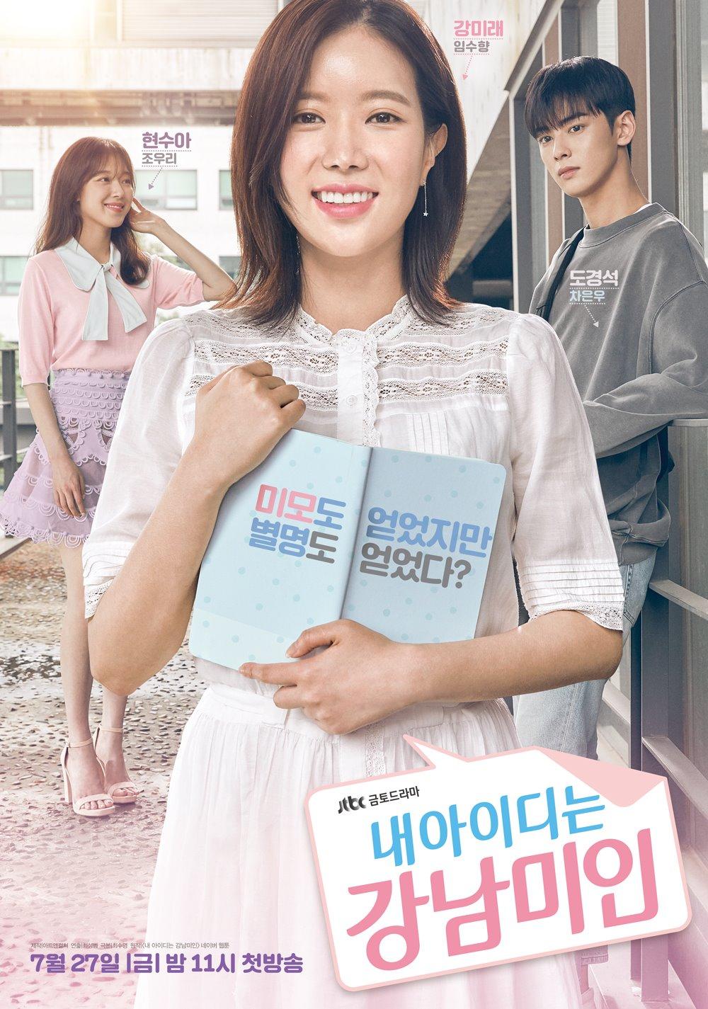 سریال کره ای آیدی من خوشگل گانگنامه 2018 My ID is Gangnam Beauty