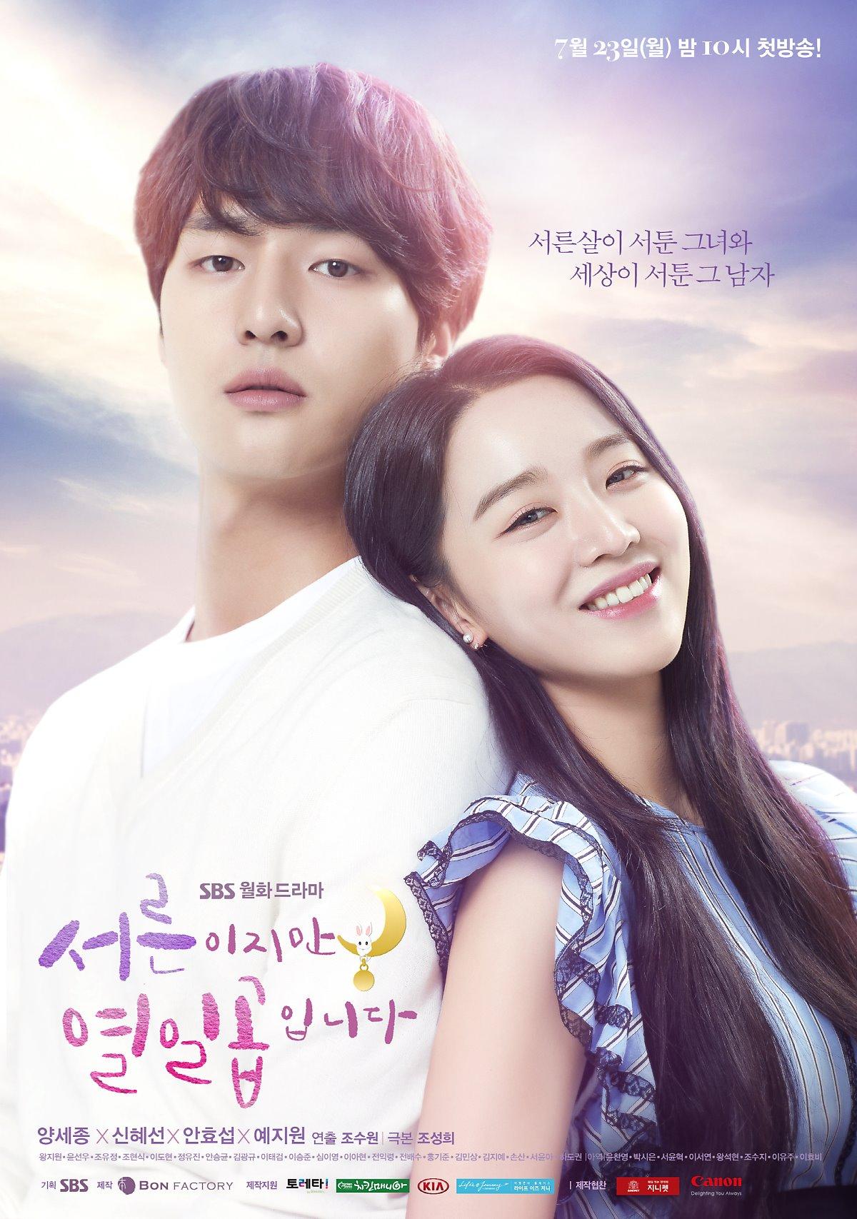سریال کره ای سی اما هفده 2018 Thirty But Seventeen
