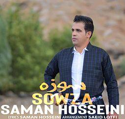 سامان حسینی به نام سوزه | کردی شاد سوزه از سامان حسینی