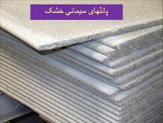 دانلود پاورپوینت پانلهای سیمانی خشک - شامل 32 اسلاید
