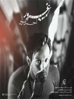 دانلود آهنگ جدید احمد سولو به نام غرور
