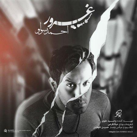 آهنگ غرور از احمد سولو
