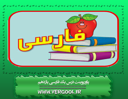 پاورپوینت درس یک فارسی یازدهم