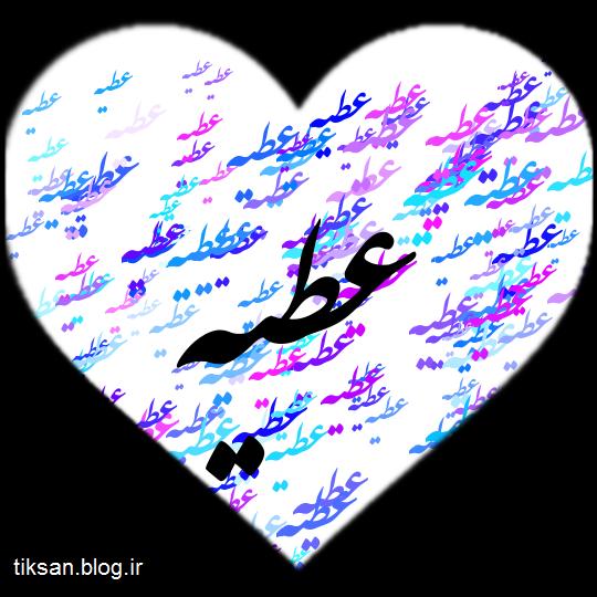 عکس نوشته اسم عطیه داخل قلب