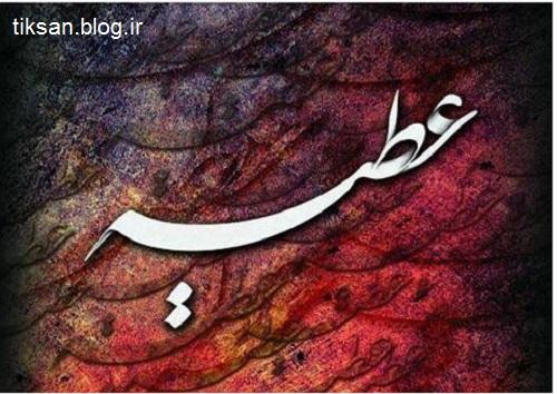 عکس گرافیکی اسم عطیه برای پروفایل