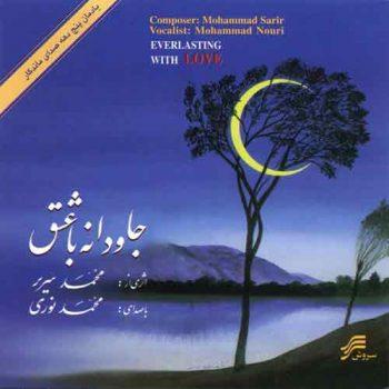 آهنگ نوستالژی محمد نوری به نام شبهای تهران