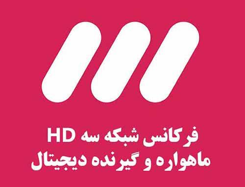 فرکانس شبکه ۳ HD در ماهواره و گیرنده دیجیتال ۱۳۹۷