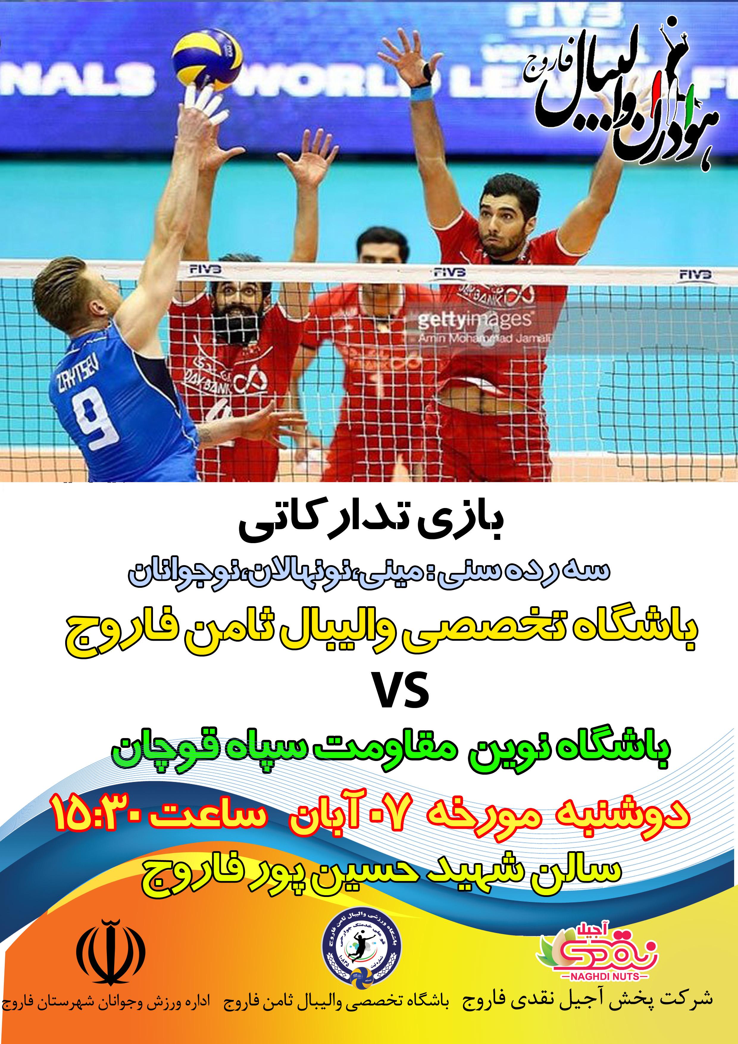 بازی تدارکاتی اقایان باشگاه تخصصی والیبال ثامن فاروج VS باشگاه نوین مقاومت سپاه قوچان