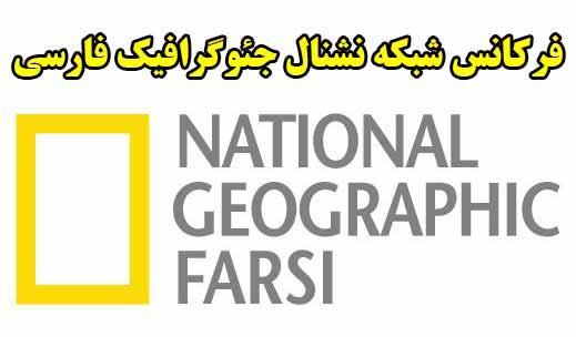 فرکانس شبکه نشنال جئوگرافیک فارسی ۲۰۱۸