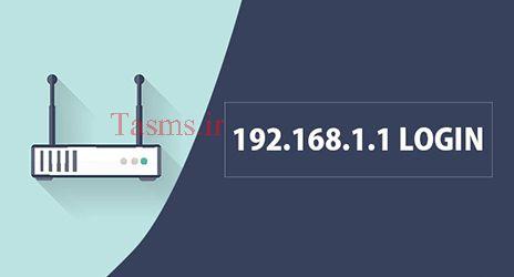 رفع مشکل بازنشدن صفحه 192.168.1.1 (تنظیمات مودم) | ترفند