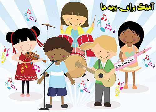 دانلود آهنگ شاد برای بچه ها