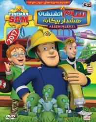 انیمیشن سام آتشنشان هشدار بیگانه