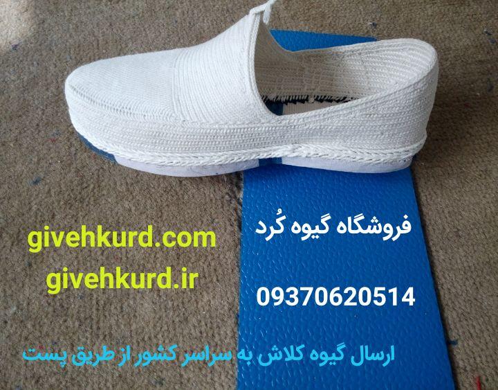 خرید اینترنتی کفش کلاش کردستان پرداخت آنلاین