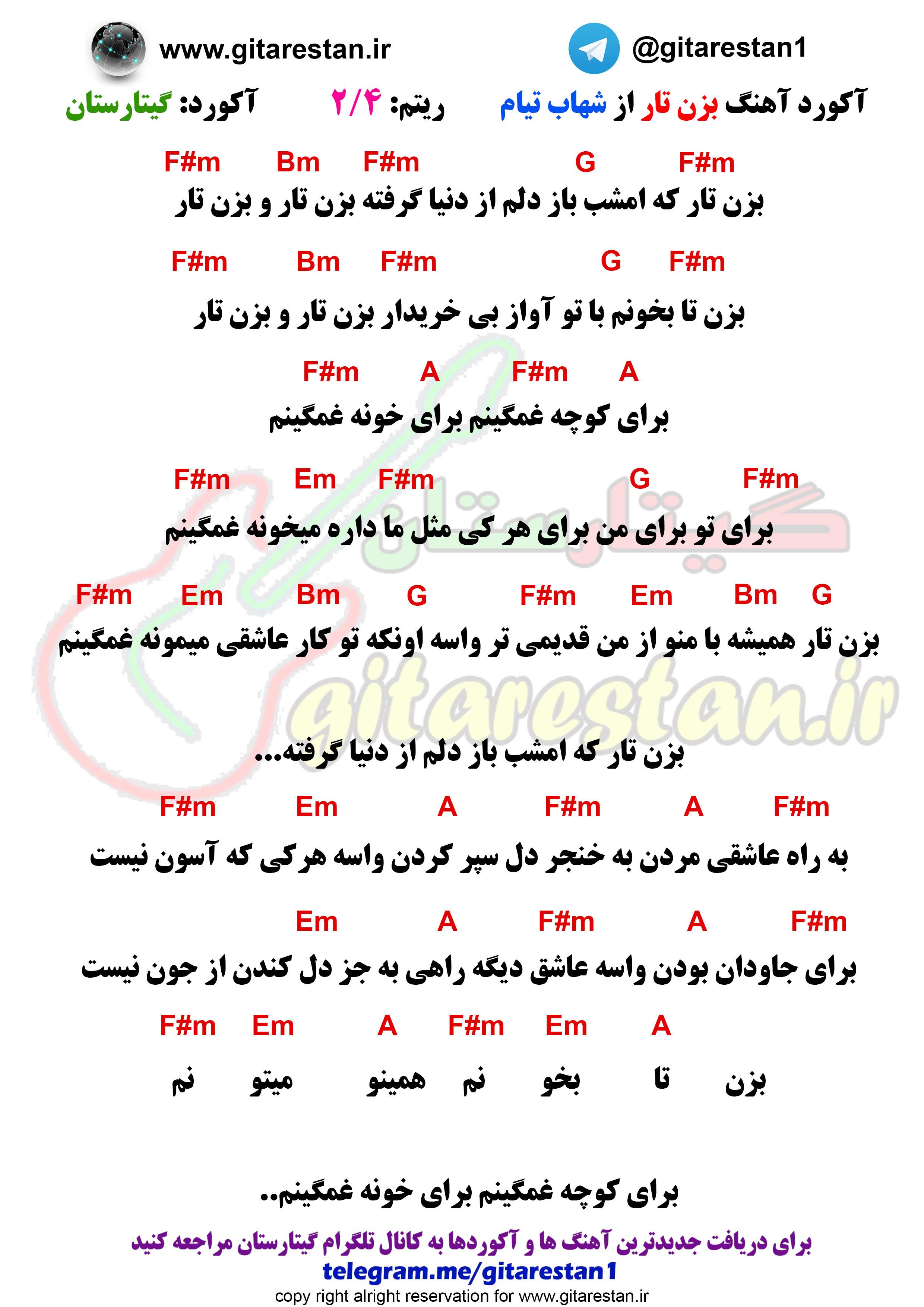 آکورد آهنگ بزن تار از شهاب تیام - گیتارستان