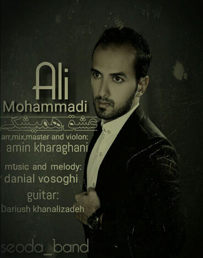 دانلود آهنگ جدید علی محمدی به نام عشق همیشگی
