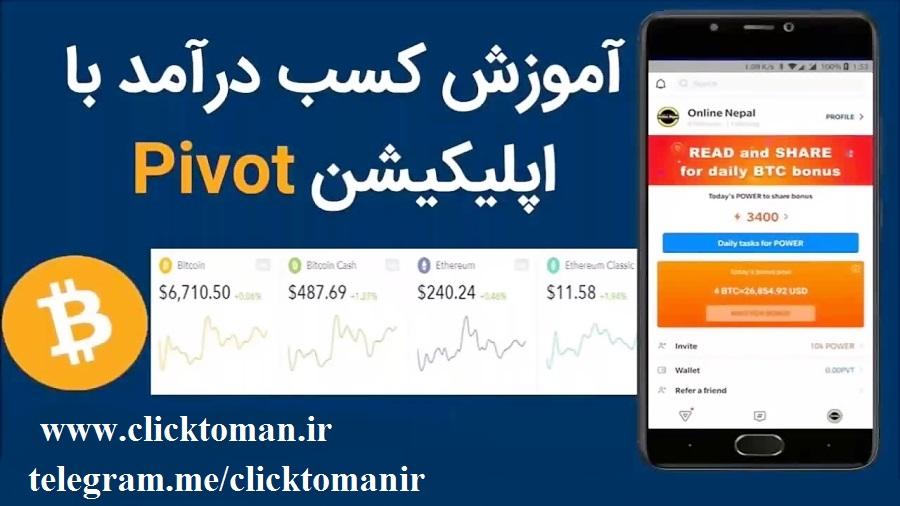 کسب درآمد از موبایل یا تبلت با نرم افزار Pivot